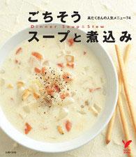 主婦の友社「ごちそうスープと煮込み」