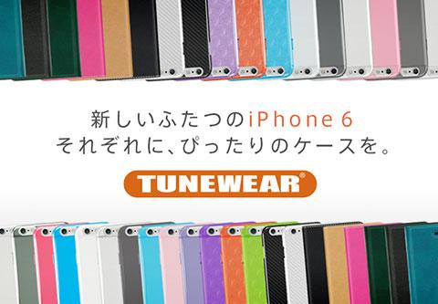 TUNEWEARのiPhone 6用ケース