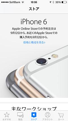 Apple StoreでのiPhone 6予約受付について