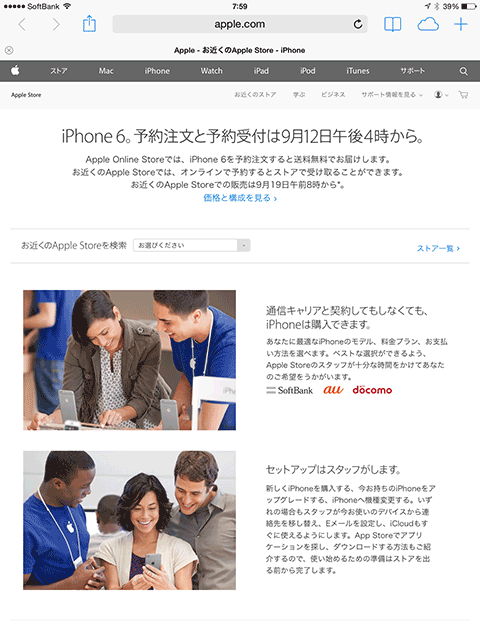 Apple StoreのiPhone 6 Plus予約方法
