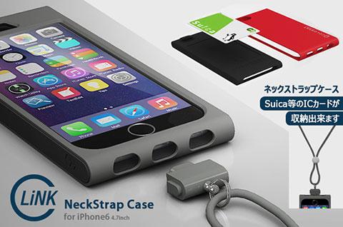 Colarant Link NeckStrap Case for iPhone 6