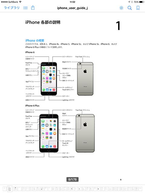 iPhone ユーザガイド(iOS 8 ソフトウェア用)