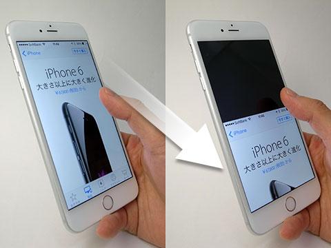 iPhone 6/6 Plusの簡易アクセス機能