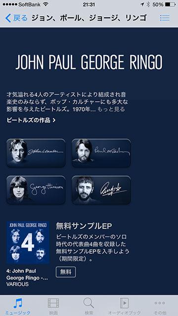 4: John Paul George Ringo