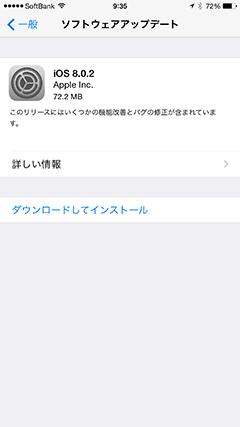 iPhone/iPod touch/iPad用 iOS 8.0.2 ソフトウェア・アップデート