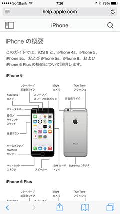 iOS 8ユーザガイド
