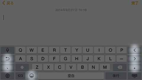 iPhone 6/iPhone 6 Plusの横画面キーボードの追加キー