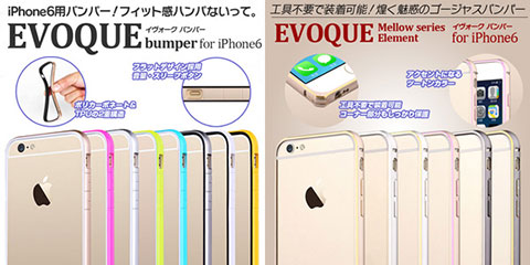 evoque(イヴォーク)bumper/Mellow series-Element for iPhone 6