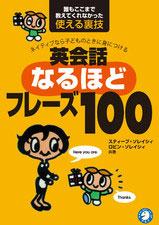 スティーブ・ソレイシィ & ロビン・ソレイシィ「英会話なるほどフレーズ100」