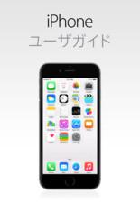 iOS8.1 用 iPhone ユーザガイド