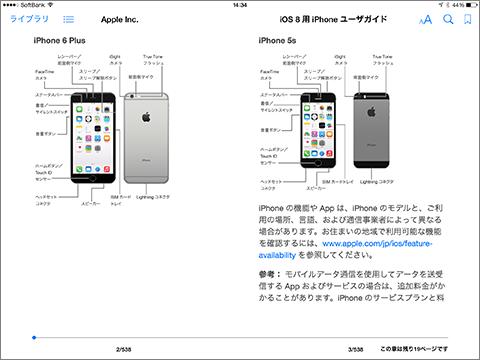 iOS8 用 iPhone ユーザガイド