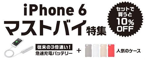 ソフトバンクセレクション iPhone 6 対応 急速充電バッテリーと人気のケースがセットで10%OFF