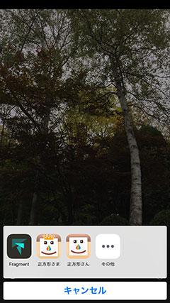 写真アプリの編集ツール