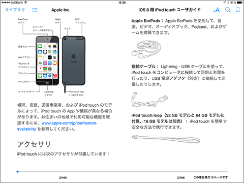 iPod touch ユーザガイド iOS 8 ソフトウェア用
