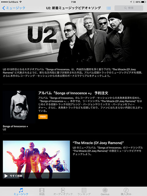U2- 新着ミュージックビデオ+ソング