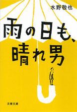 水野敬也「雨の日も、晴れ男」