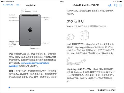 iOS 8 用 iPad ユーザガイド