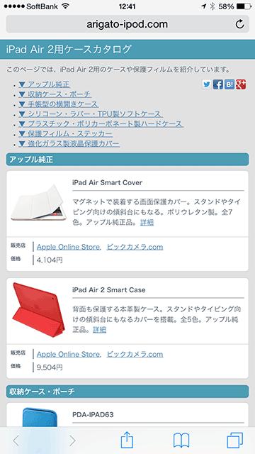 iPad Air 2用ケースカタログ