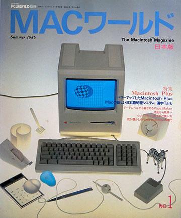 MACワールド