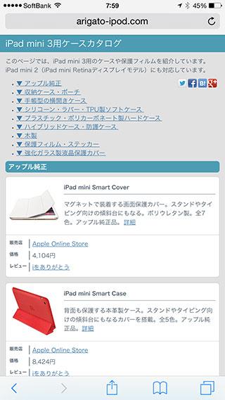 iPad mini 3用ケースカタログ