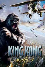 キング・コング King Kong (字幕版) (2005)