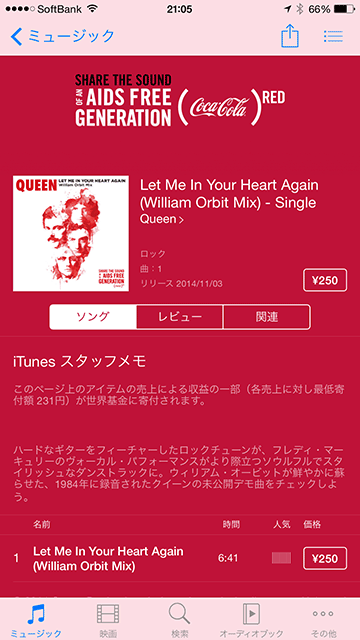 Let Me In Your Heart Again (William Orbit Mix) - Single - クイーン