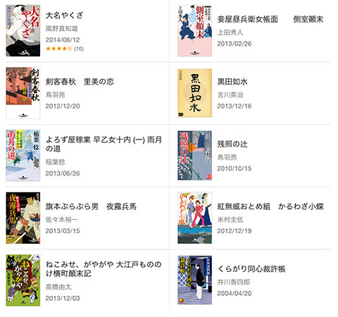 iBooks Store 人気時代小説シリーズ第1巻