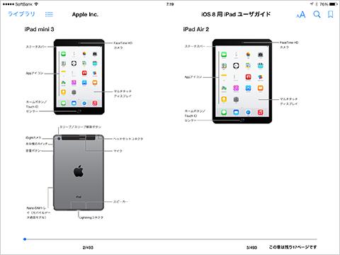 iOS8.1 用 iPad ユーザガイド