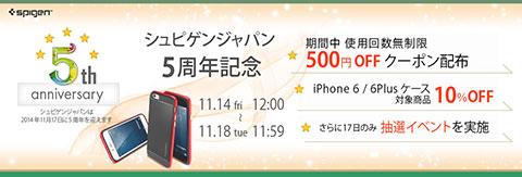 シュピゲンジャパン5周年記念キャンペーン