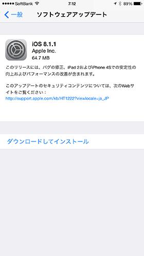 iPhone/iPod touch/iPad用 iOS 8.1.1 ソフトウェア・アップデート