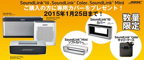 BOSE SoundLink speakers 専用カバープレゼントキャンペーン