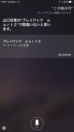 Siriに曲名を尋ねる