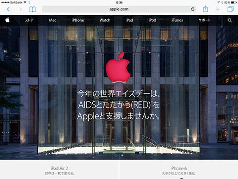 Apple - 世界エイズデー
