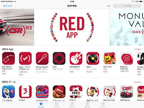 (PRODUCT)RED App