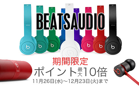 キットカット楽天市場店 beats by dr.dre 製品ポイント最大10倍セール