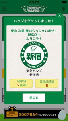 東急ハンズ公式アプリ