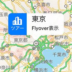 Flyoverツアー