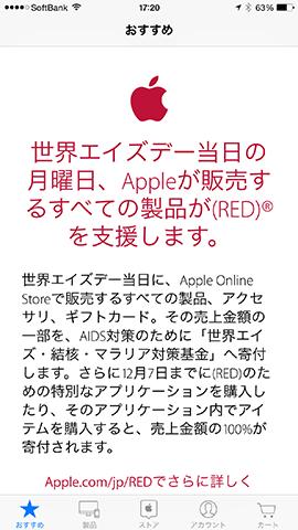 世界エイズデー当日の月曜日、Appleが販売するすべての製品が(RED)を支援します。