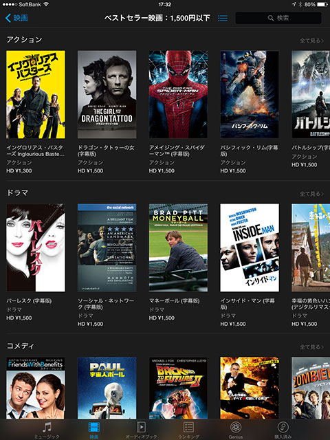 iTunes Store ベストセラー映画:1,500円以下