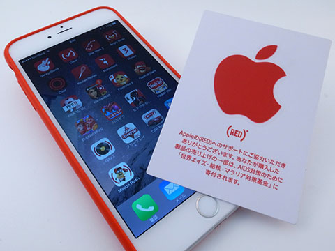 Apple Storeの(RED)ステッカー