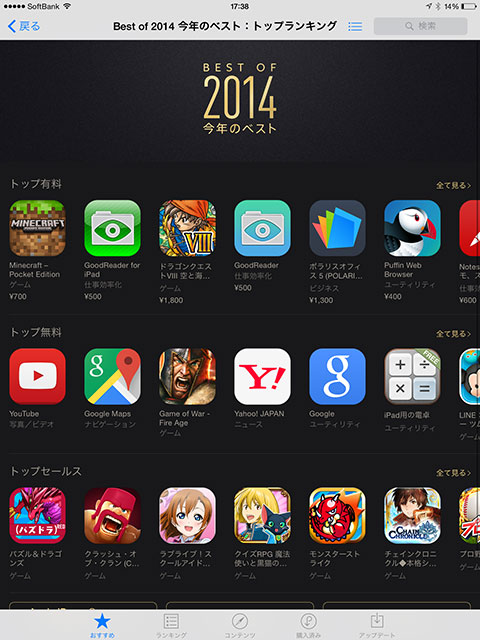 BEST OF 2014 今年のベスト