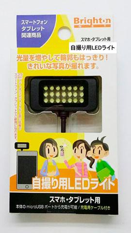 自撮り用LEDライト(スマホ・タブレット用)BR-SMARTLED