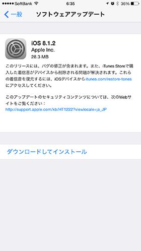 iPhone/iPod touch/iPad用 iOS 8.1.2 ソフトウェア・アップデート