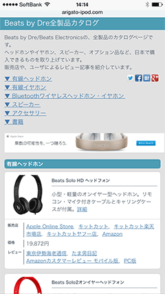 Beats by Dre全製品カタログ