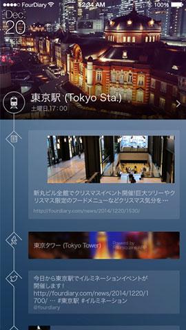 FourDiary スクリーンショット