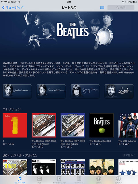 iTunes Store ビートルズ