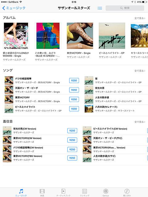 iTunes Store サザンオールスターズ