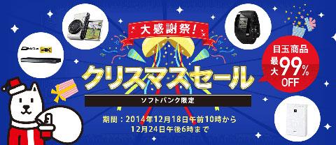 SoftBank SELECTION クリスマスセール