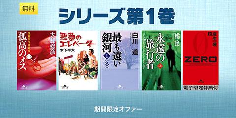 iBooks Store シリーズ第1巻:小説