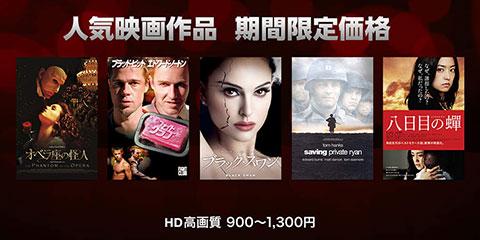 iTunes Store 人気映画作品:期間限定価格